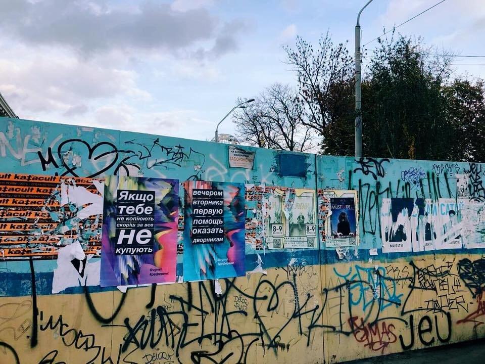 На киевских стенах начали появляться цитаты: кто их пишет?