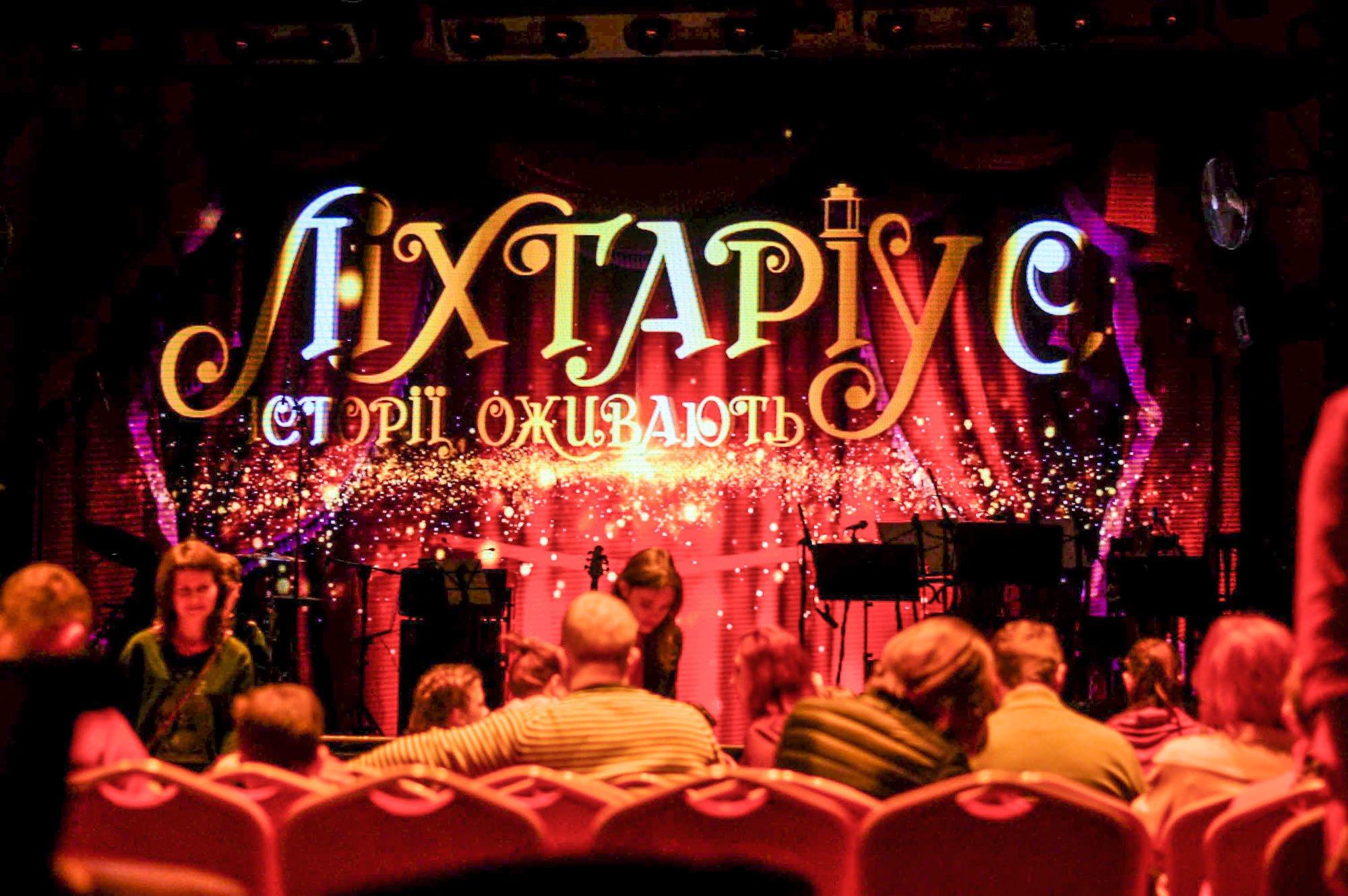 Лихтариус - яркое семейное шоу, после которого детям хочется петь