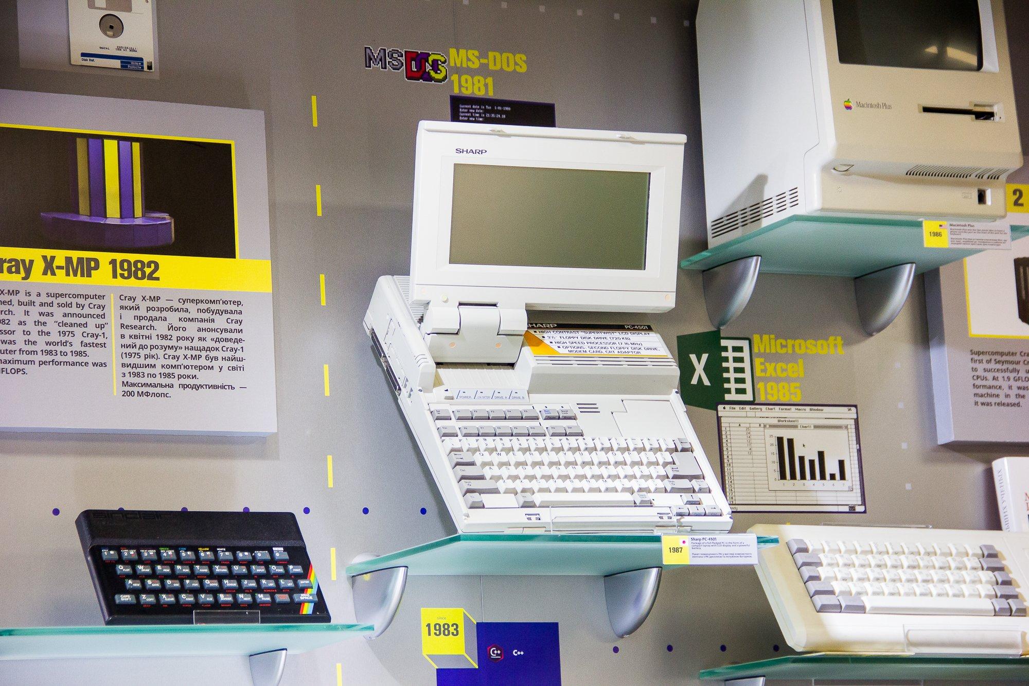 Музей комп'ютерної техніки та софту, або як здійснити подорож у часі