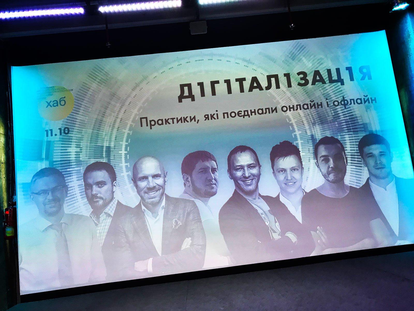 Kyivmaps на «Дигитализации»: главные тезисы выступлений