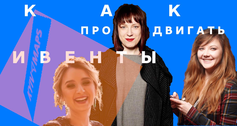 Как продвигать ивенты: слово PR-менеджерам, организаторам и маркетологам киевских конференций, фестивалей и выставок