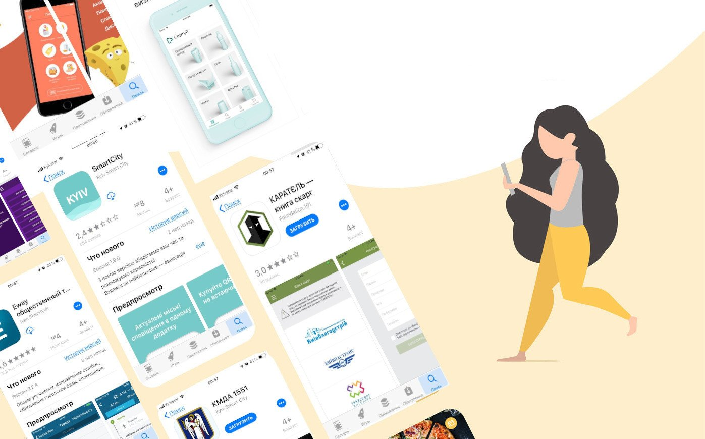 7 мобільних додатків, без яких неможливе життя у Києві
