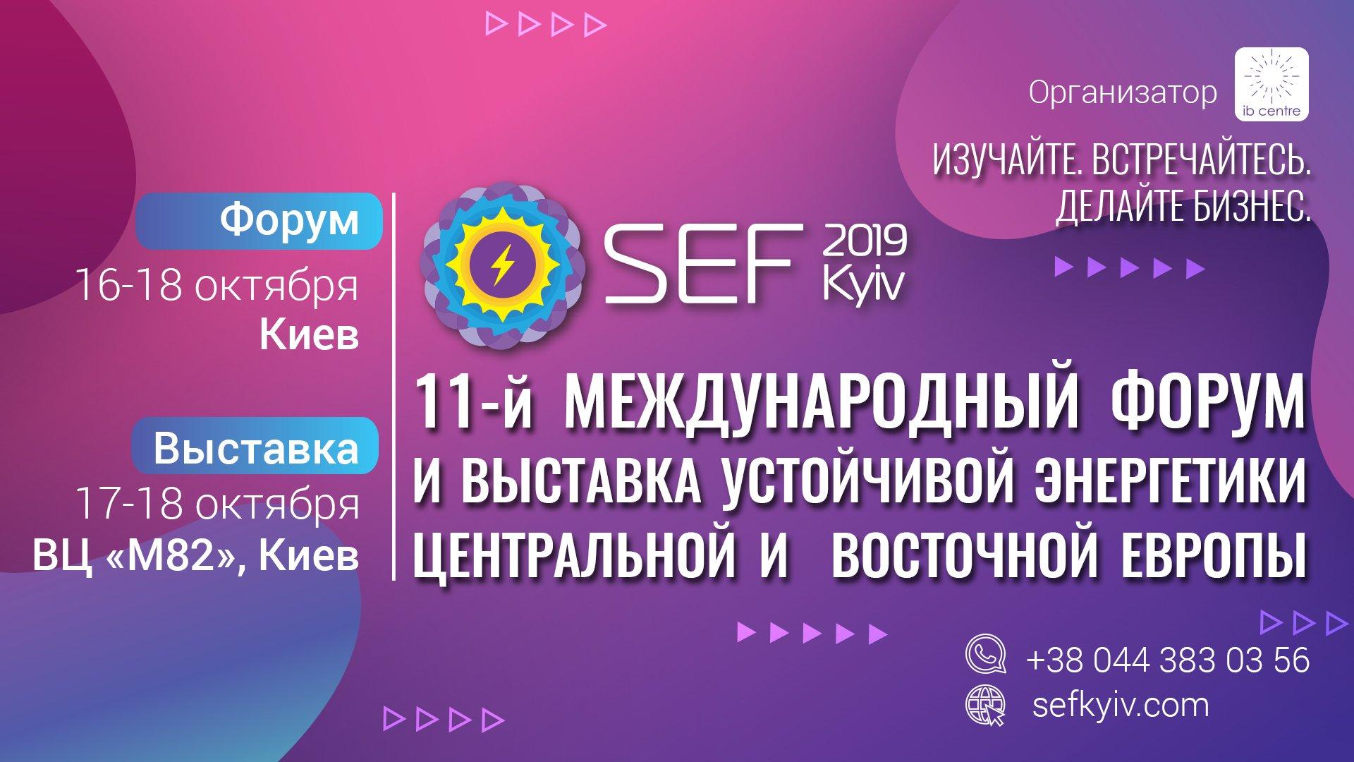 Международная выставка SEF 2019, Эко Про плюс
