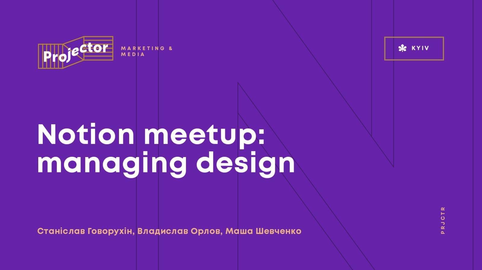 Notion Meetup: managing design