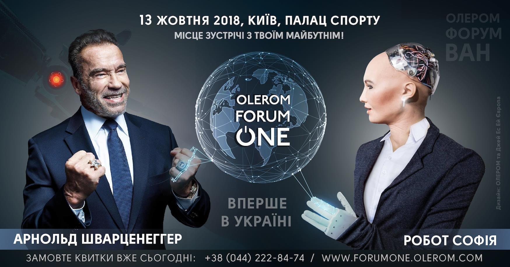 Картинки по запросу Olerom Forum One 2018
