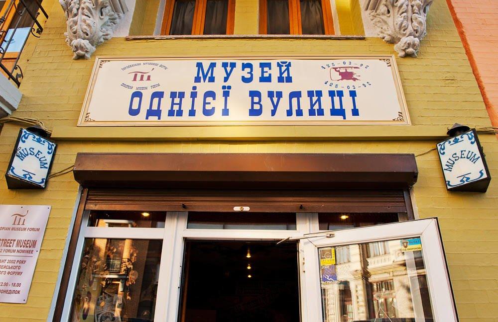 Музей Одной улицы на Андреевском спуске в Киеве